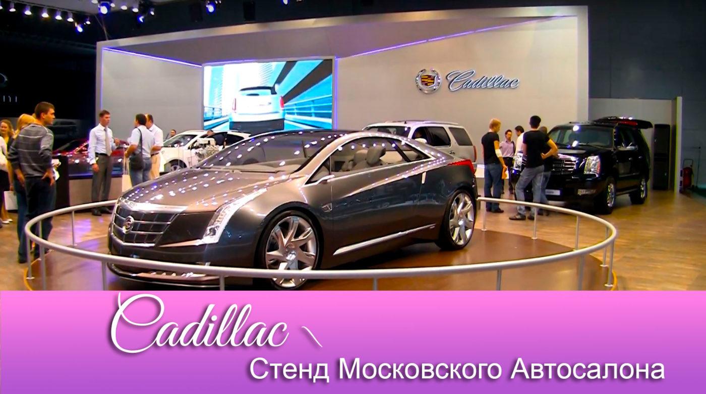 Cadillac Стенд Московского Автосалона