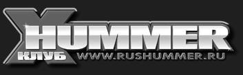 Hummer_Club