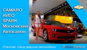 Chevrolet Стенд Московского автосалона