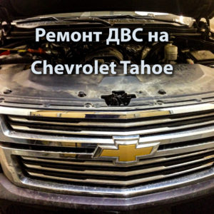 remont_Chevrolet_Tahoe