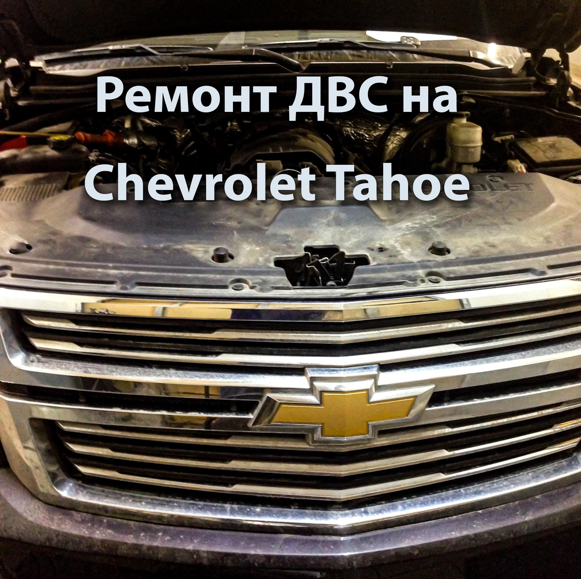 Ремонт ДВС на Chevrolet Tahoe