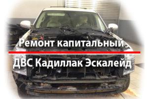 Ремонт ДВС Cadillac Escalade
