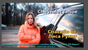 Помогали Лиса Рулит при съемке Chevrolet Tahoe