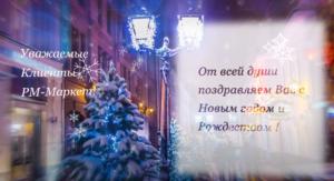 Поздравление с Новым Годом от РМ-маркет!