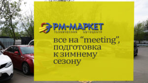 Read more about the article Все на «MEETING» заберите в RM-market свои скидки и привилегии!