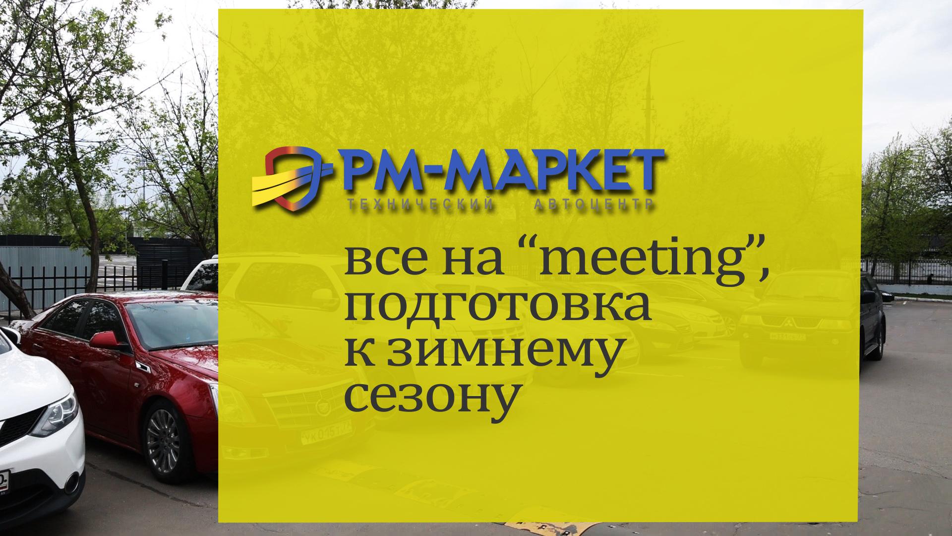 You are currently viewing Все на «MEETING» заберите в RM-market свои скидки и привилегии!
